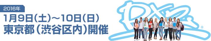 seminartop_img_20160109-0110_tokyo.png
