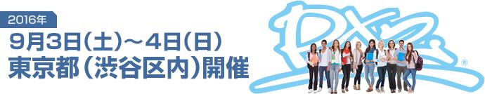 seminartop_img_20160903-0904_tokyo.png