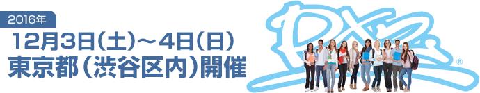 seminartop_img_20161203-1204_tokyo.png