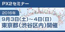 top_seminar_img_20160903-0904_tokyo.jpg