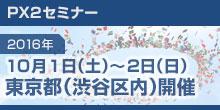 top_seminar_img_20161001-1002_tokyo.jpg
