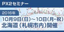 top_seminar_img_20161009-1010_hokkaido.jpg