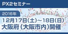 top_seminar_img_20161217-1218_osaka.jpg