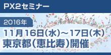 top_seminar_img_320161116-1117_tokyo.jpg