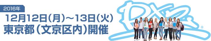 seminartop_img_20161212-1213_tokyo.png