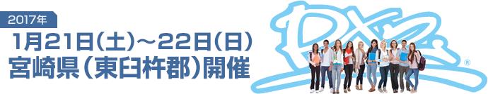 seminartop_img_20170121-0122_miyazaki.png