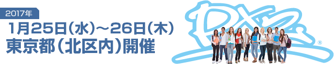 seminartop_img_20170125-0126_tokyo.png