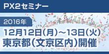 top_seminar_img_20161212-1213_tokyo.jpg