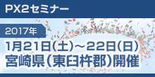 top_seminar_img_20170121-0122_miyazaki.jpg