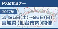 top_seminar_img_20170325-0326_miyagi.jpg