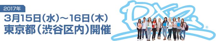 seminartop_img_20170314-0315_tokyo.png