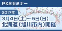 top_seminar_img_20170304-0305_hokkaido.jpg