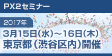 top_seminar_img_20170315-0316_tokyo.jpg