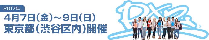 seminartop_img_20170407-0409_tokyo.png