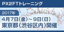 top_seminar_img_20170407-0409_tokyo.jpg