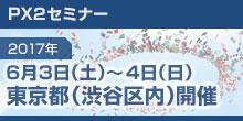 top_seminar_img_20170603-0604_tokyo.jpg