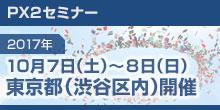 top_seminar_img_20171007-1008_tokyo.jpg
