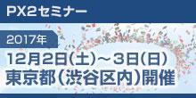 top_seminar_img_20171202-1203_tokyo.jpg