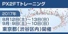 top_seminar_img_20170812-0910.jpg
