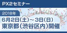 top_seminar_img_20180602-0603_tokyo.jpg