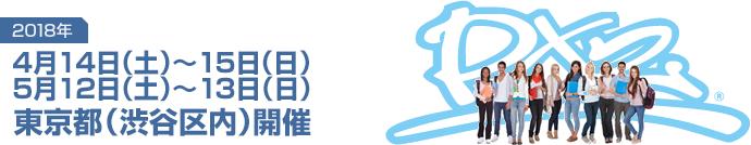 seminartop_img_20180414-0513_tokyo.png