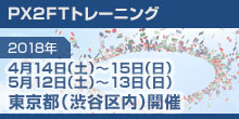 top_seminar_img_20180414-0513_tokyo.jpg
