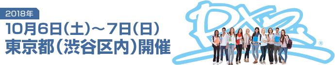 seminartop_img_20181006-1007_tokyo.png