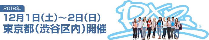 seminartop_img_20181201-1202_tokyo.png