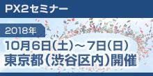 top_seminar_img_20181006-1007_tokyo.jpg