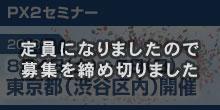 top_seminar_img_20180804-0805_tokyo_close.jpg