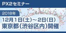 top_seminar_img_20181201-1202_tokyo.jpg