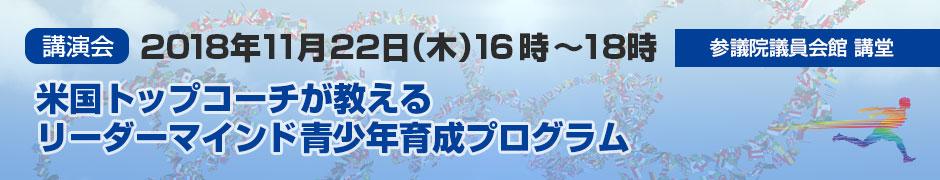 bwf_20181122_index.jpg
