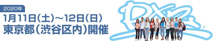seminartop_img_20200111-0112_tokyo.png