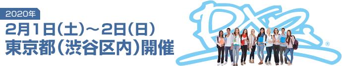 seminartop_img_20200201-0202_tokyo.png