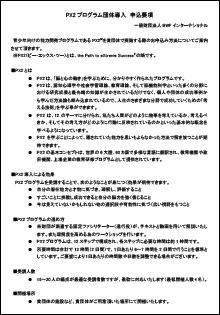 moushikomi-youkou_group_thumb