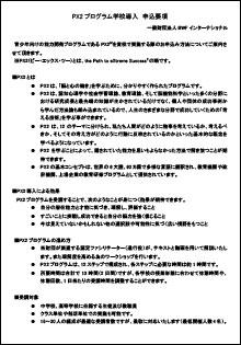 moushikomi-youkou_school_thumb