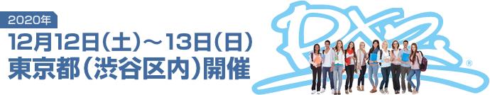 seminartop_img_20201212-1213_tokyo.png