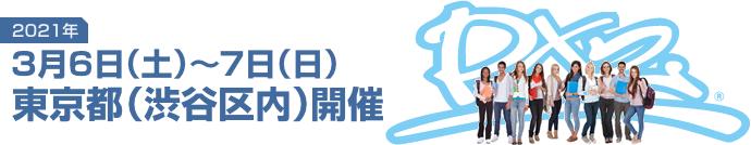 seminartop_img_20210306-0307_tokyo.png