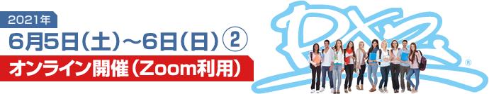 seminartop_img_online_20210605-0606-02.png