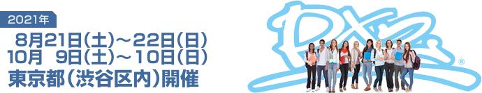 seminartop_img_20210821-1010_tokyo.png