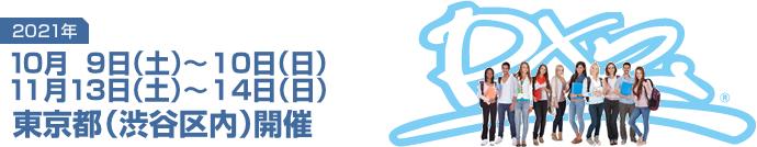 seminartop_img_20211009-1114_tokyo.png